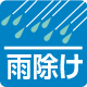 雨除けテント・シート