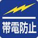 帯電防止ビニール・シート