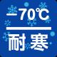 耐寒ビニール・シート-70度
