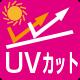 UVカットビニール・シート