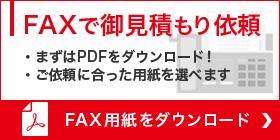FAXで見積り依頼(PDF)