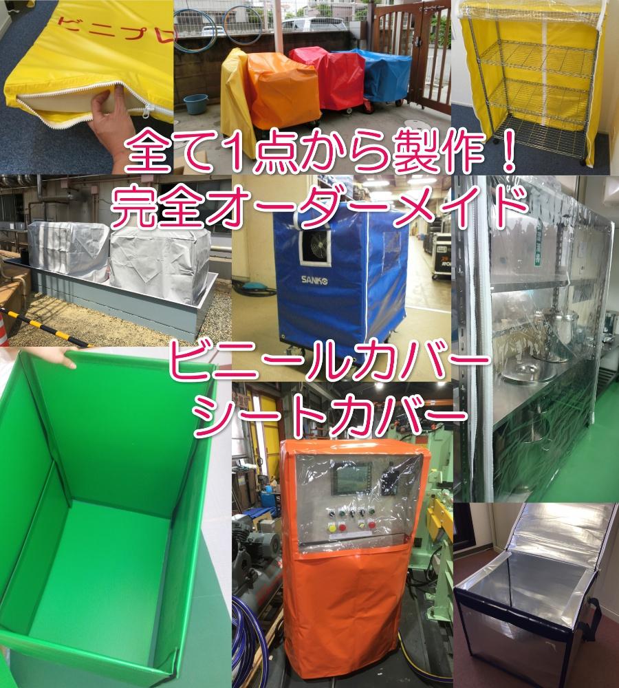機械カバーや透明ビニールカバーの製作