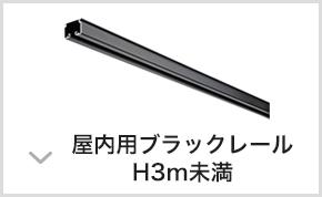 屋内用ブラックレールH3m未満