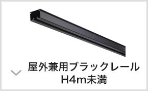 屋外兼用ブラックレールH4m未満