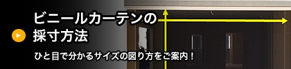 ビニールカーテンの採寸方法