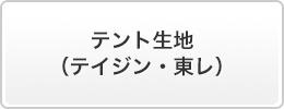 テント生地 (テイジン・東レ)