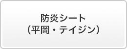 防炎シート (平岡・テイジン)