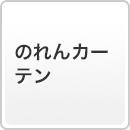 のれんカー テン