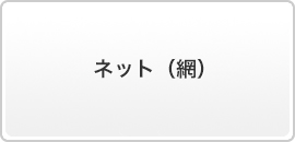 ネット(網)