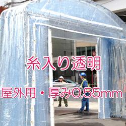 アーチタイプ用 糸入り透明シート(耐寒・耐候・防炎)SC-5500