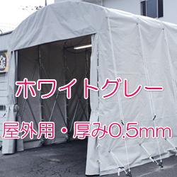 アーチタイプ用 ホワイトグレー(UV・吸水防止・防炎)SS-3300
