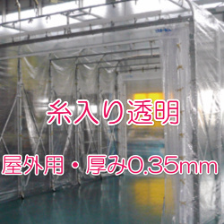 水平タイプ用 糸入り透明シート(耐寒・抗菌・帯電防止・防炎)SC-3500