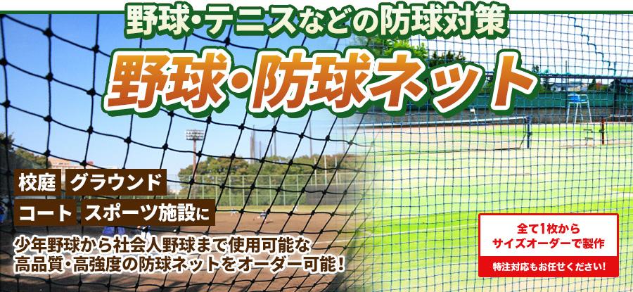 野球・防球ネット一覧