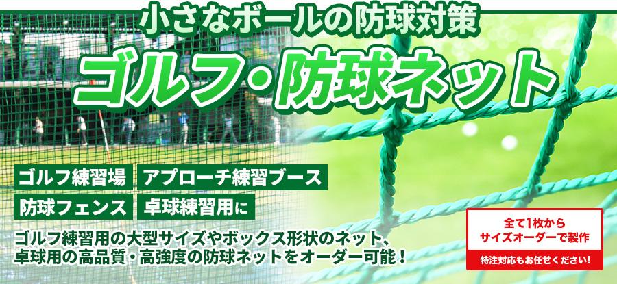 ゴルフ・防球ネット一覧
