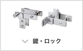 鍵・ロック