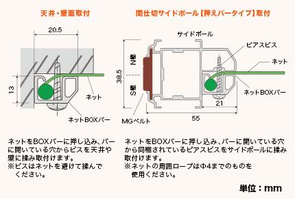 ネット(網)用間仕切りポール ネットBOXバー寸法図