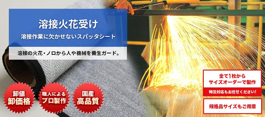 溶接火花受けシート・スパッタシート