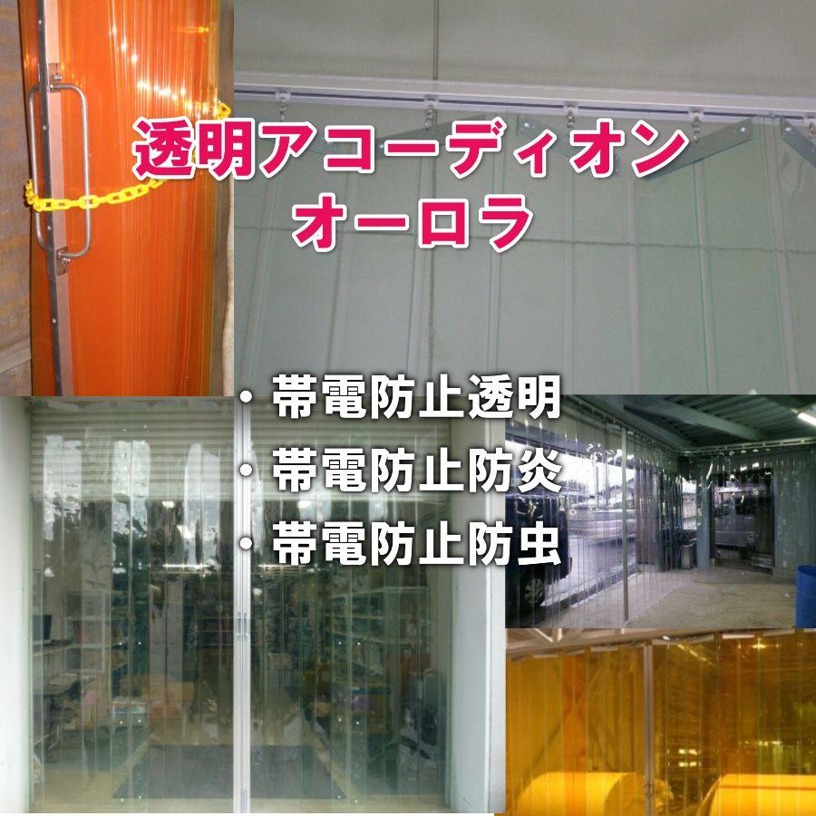 透明アコーディオンカーテンの素材