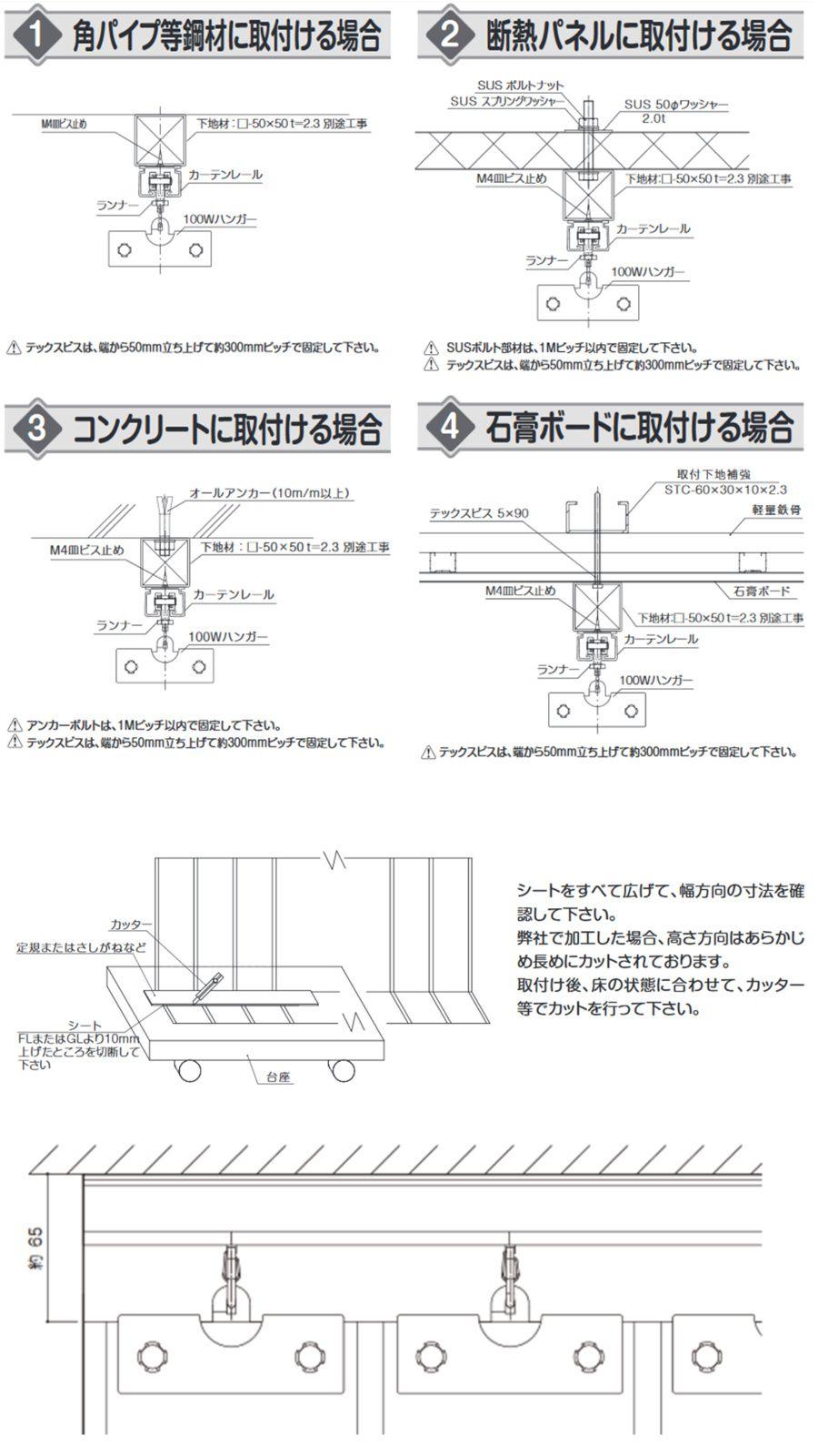 透明アコーディオンカーテンの取付方法