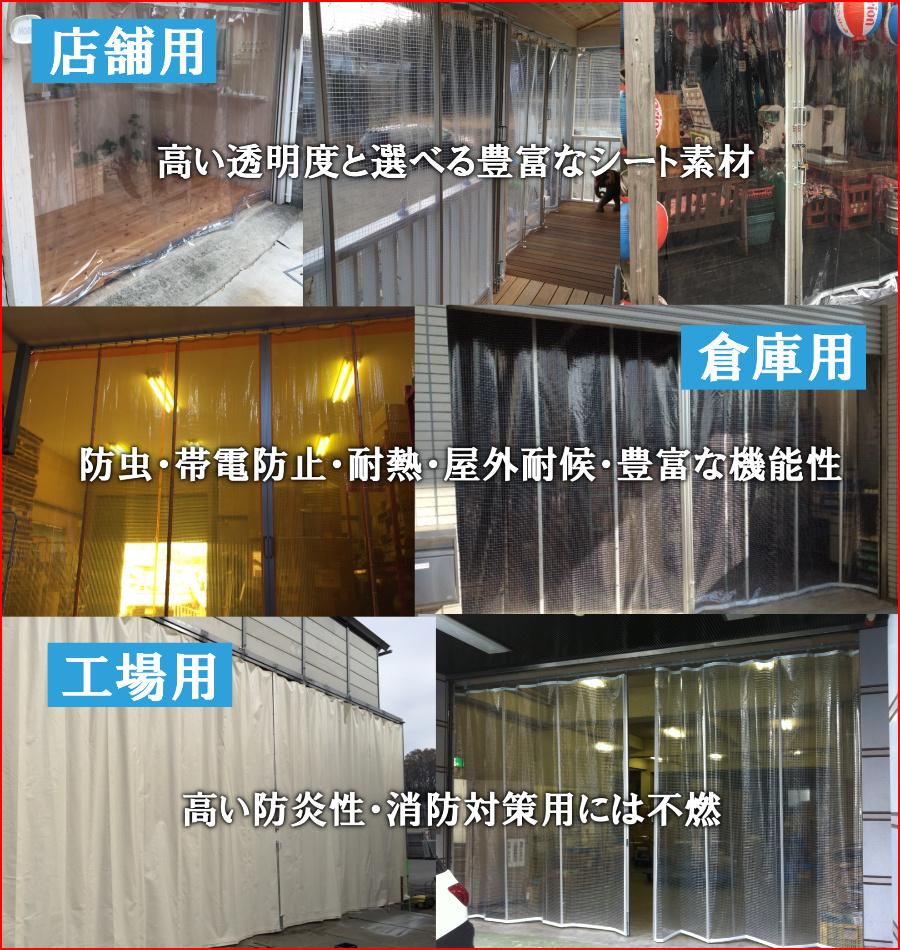 工場・倉庫・店舗など業務用ビニールカーテンに対応可能なサイズ・品質・加工!