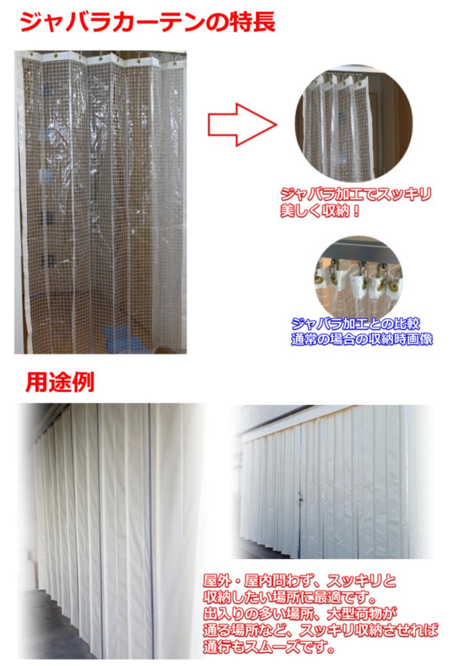 ジャバラビニールカーテンの特徴