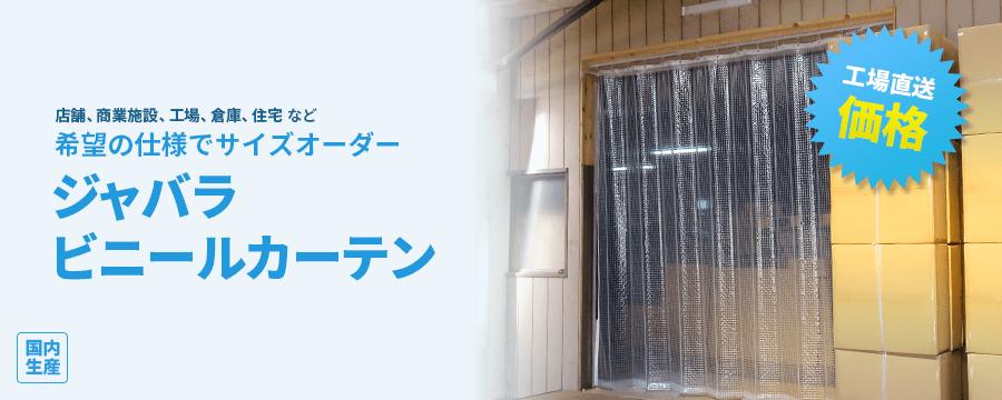 希望の仕様でサイズオーダー ジャバラビニールカーテン