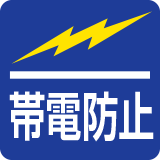 帯電防止ビニール