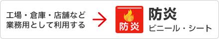 防炎ビニールカーテン・シート