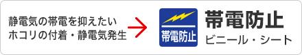 帯電防止ビニールカーテン・シート