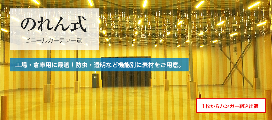 のれん式ビニールカーテン一覧