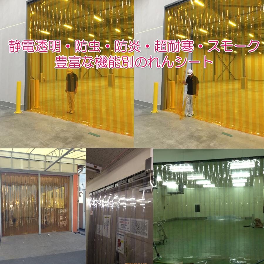 のれん式ビニールカーテン施工画像