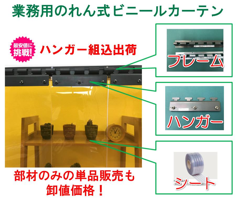 のれん式ビニールカーテン組込み・セット