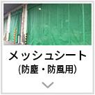 メッシュシート(防塵・防風用)