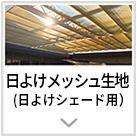 日よけメッシュ生地(日除けシェード用)