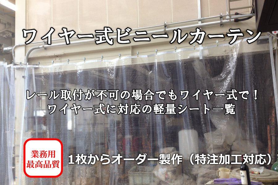 ワイヤー式ビニールカーテン一覧