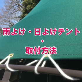 雨除け・日よけテント取付方法
