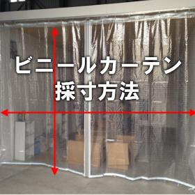 ビニールカーテン採寸(標準)