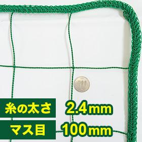 NET440/44本100mm目