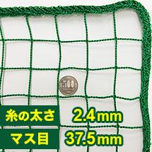 NET440T/44本/37.5mm