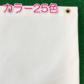 【屋外耐候・防汚】防炎ビニールカバー・シート/ウルトラマックス