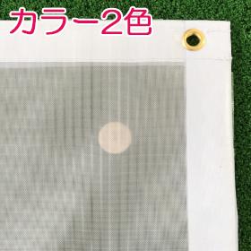 【帯電防止・半透明】不燃ビニールカバー・シート