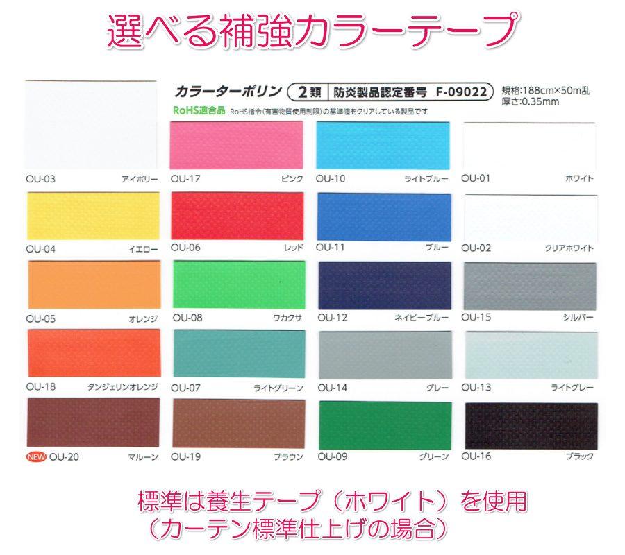 ビニールカーテンのカラー補強テープ種類