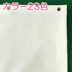 【屋外耐候・防汚】防炎ビニールカバー・シート/ハリケーン