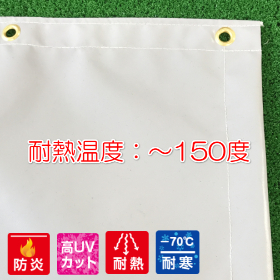 シリコン500D防炎・耐熱・耐寒