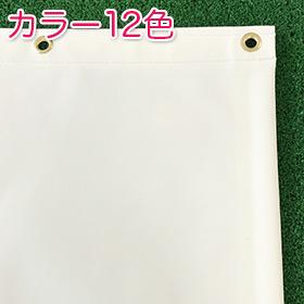 FG8(防汚・高耐候・高耐久)不燃テントシート 0.57mm