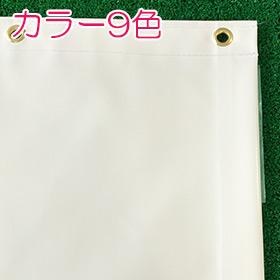 【耐候・高強度】防炎ビニールカバー・シート/シェルパジュニア