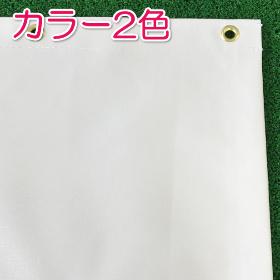 【光触媒 防汚】防炎カバー・テントシート/ラッシュ