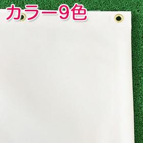 【遮熱・防水】防炎カバー・テントシート/トゥギャザー