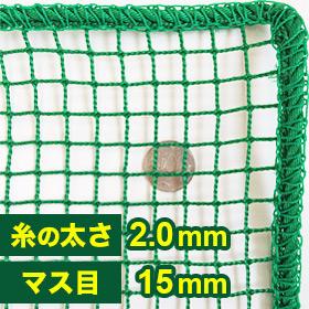 NET440T/32本/15mm