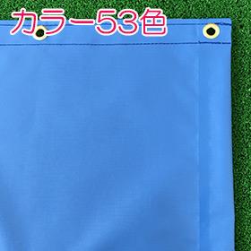 【防汚・防水】防炎カバー・テントシート/ニューパスティ